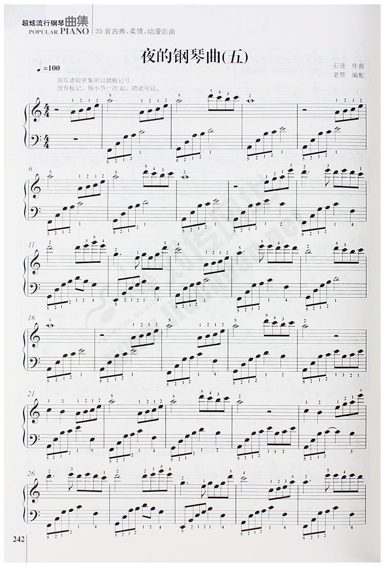 长笛二重奏流行音乐谱-c调钢琴的流行歌曲简谱 790 x 1160 (755629)-二胡曲谱