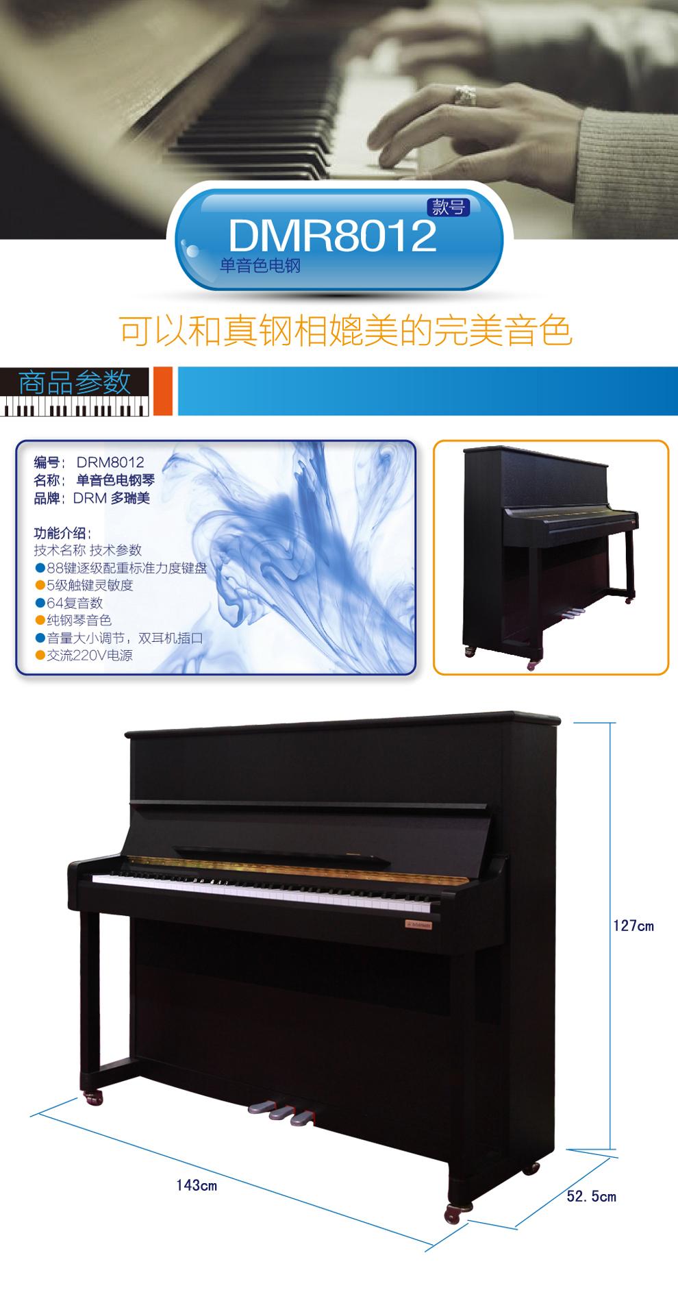 多瑞美88键电钢琴标准重锤手感键盘成人儿童初学数码钢琴 8802胡桃木图片