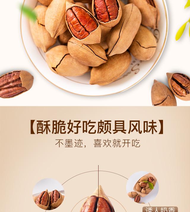 百草味 坚果炒货 每日坚果 干果零食核桃 碧根果190g/袋