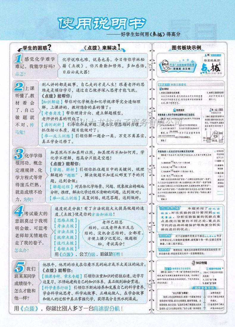 谁有九单元初中化学知识点(要分年级的,还要v单元的)上册后记图片