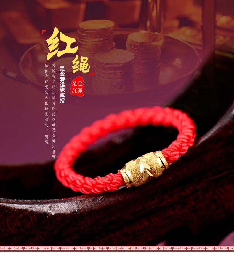 关于爱 999足金黄金戒指 转运珠戒指手工红绳情侣对戒指女男 转运红绳
