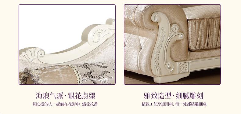 欧式实木雕花布艺沙发