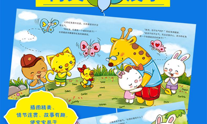彩虹兔幼儿好习惯培养绘本 套装全8册 0-3-6岁幼儿童图画故事书籍