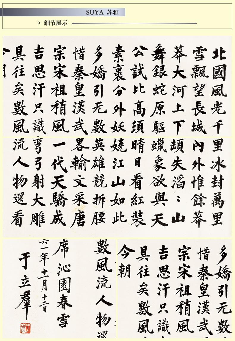 苏雅国画书法作品楷书书名人书法沁园春雪 红褐色实木图片