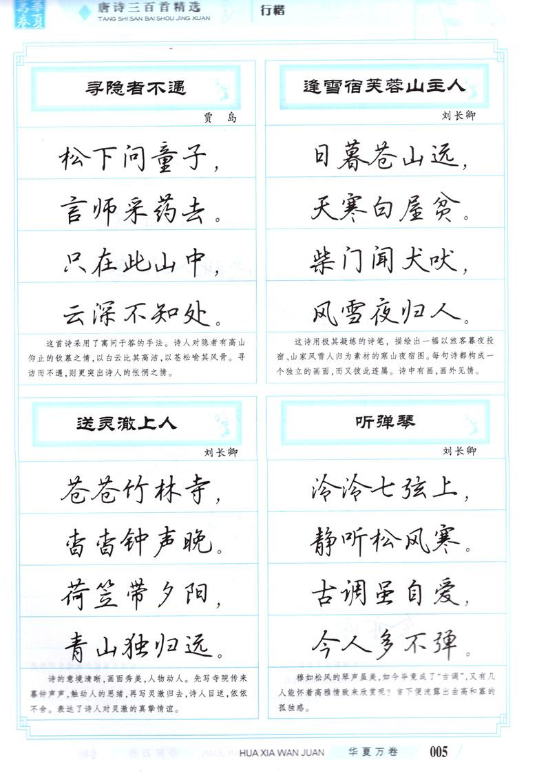 华夏万卷字帖 唐诗三百首精选 行楷 吴玉生书写 临摹纸字帖
