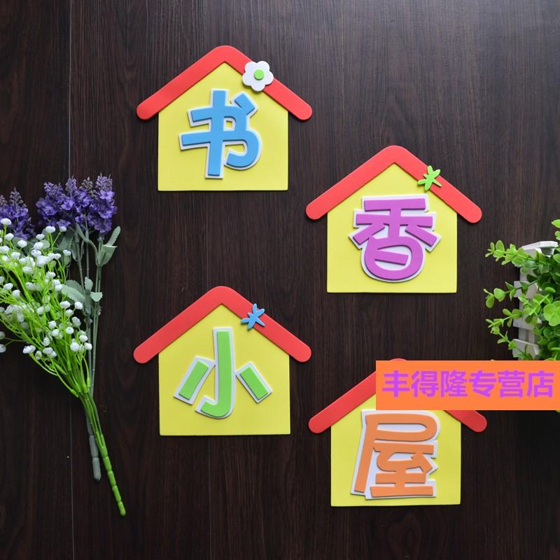 标语栏小学教室布置墙贴评比栏班级文化装饰幼儿园图书角 快乐书吧 大