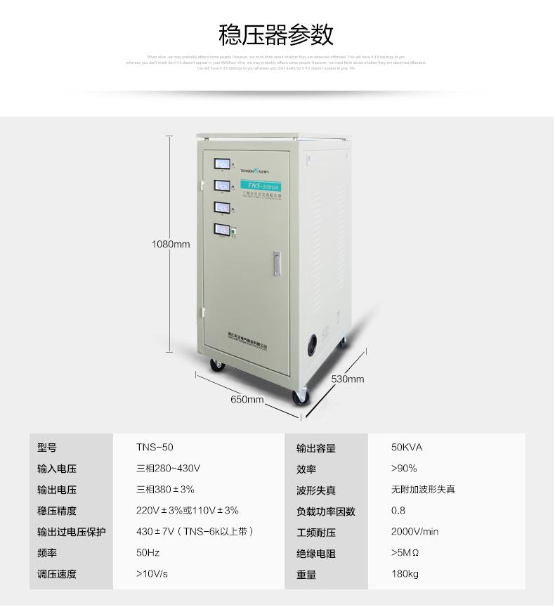 天正tns-50kva三相全自动稳压器 380v三相稳压电源 50kw/50000w