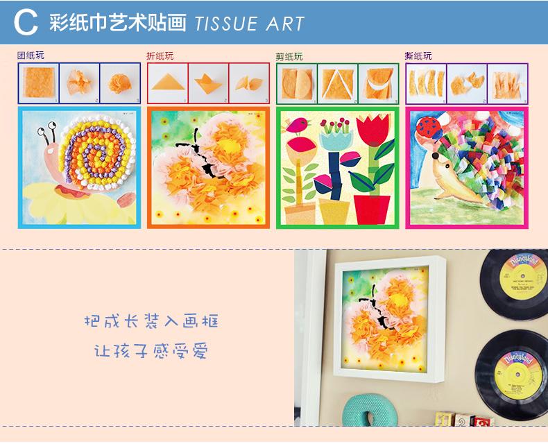 卡乐优儿童手工制作黏贴创意玩具粘贴画diy制作贴纸彩纸 儿童贴画图片