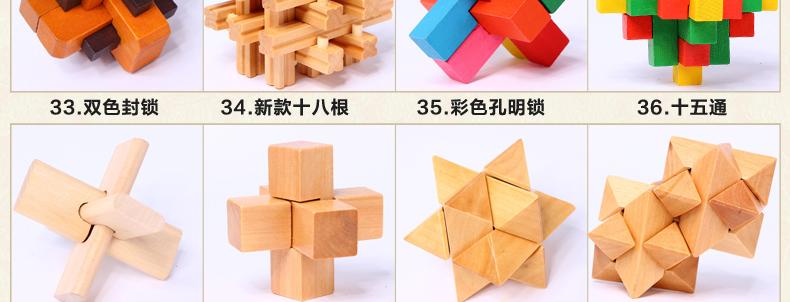 益智力玩具木质孔明锁鲁班锁小孩学生学校六一儿童节礼物创意好玩
