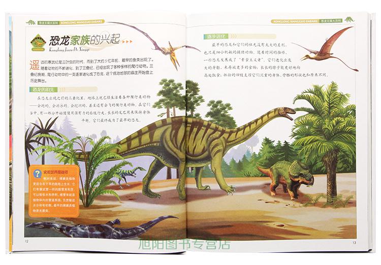 恐龙王国大百科-动物世界大百科-史前怪兽大百科套装3册彩书坊少幼儿