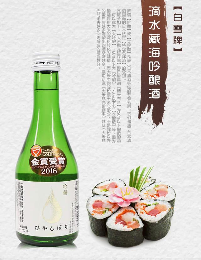 日本白雪清酒_【3件打折】白雪 清酒 日本原装进口 滴水藏海吟酿清酒 生贮藏 发酵酒