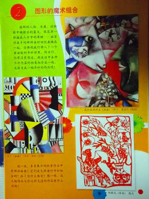 《义务教育教科书课本教材美术小学六年级上册人民图片