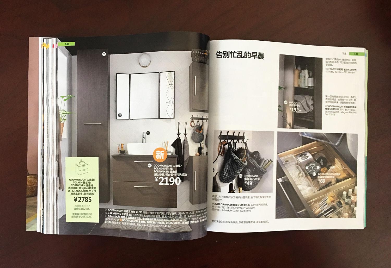 ikea宜家家居指南2018/2017年目录册共2本新版时尚瑞丽家居设计安邸图片