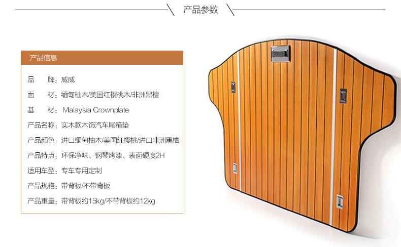 威威2015高档实木汽车尾箱垫专车专用木饰后备箱垫四季通用 红樱桃木