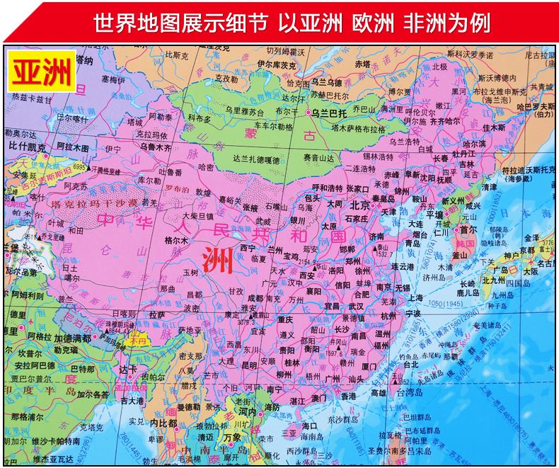 包邮 新升级 我爱地理版 中国地图 世界地图挂图 套装2张1.1x0.8米