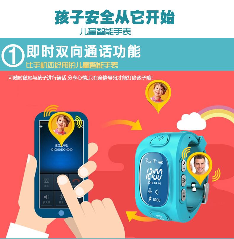 q50儿童安全卫士 智能儿童定位手表