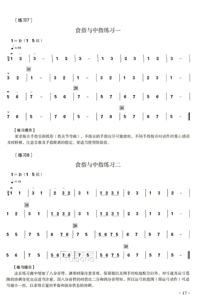 二胡曲谱常用符号