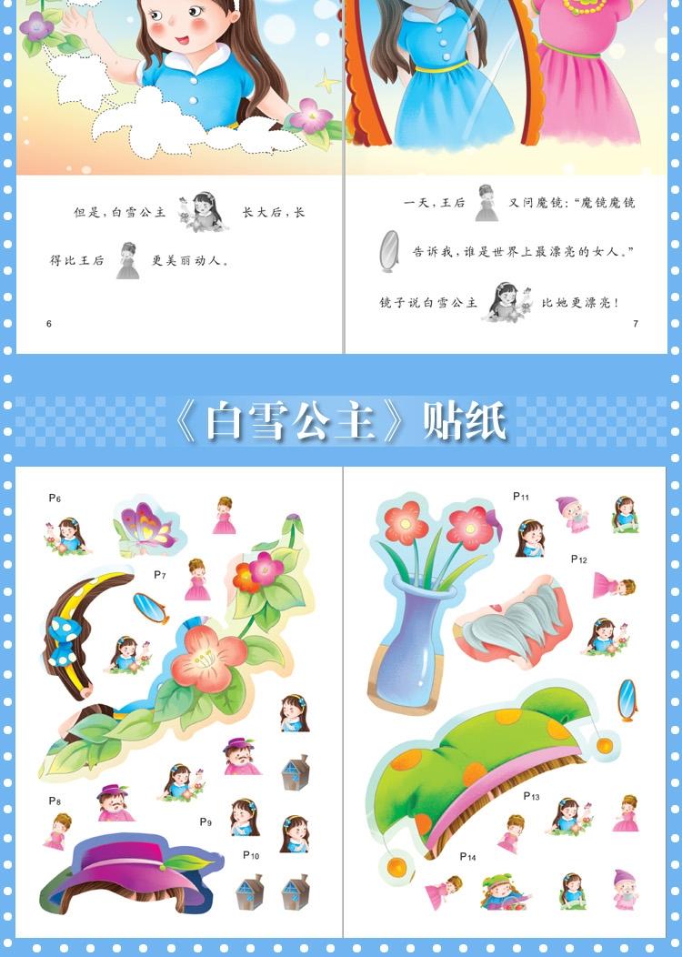 动脑贴贴画宝宝幼儿童贴纸书左右脑开发2-3-4-5-6岁益智早教玩具 神奇