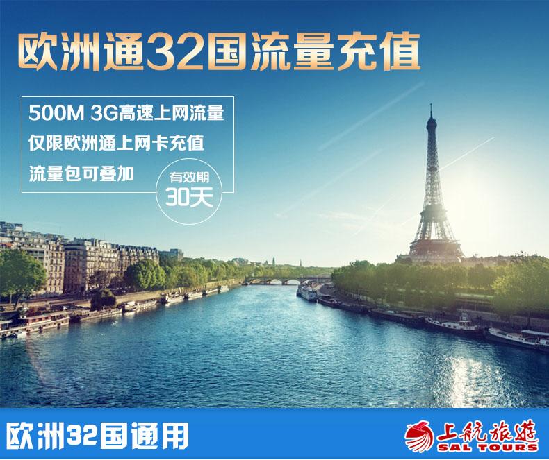 上航旅游 欧洲3g上网卡 欧洲32国手机卡充值专用链接图片