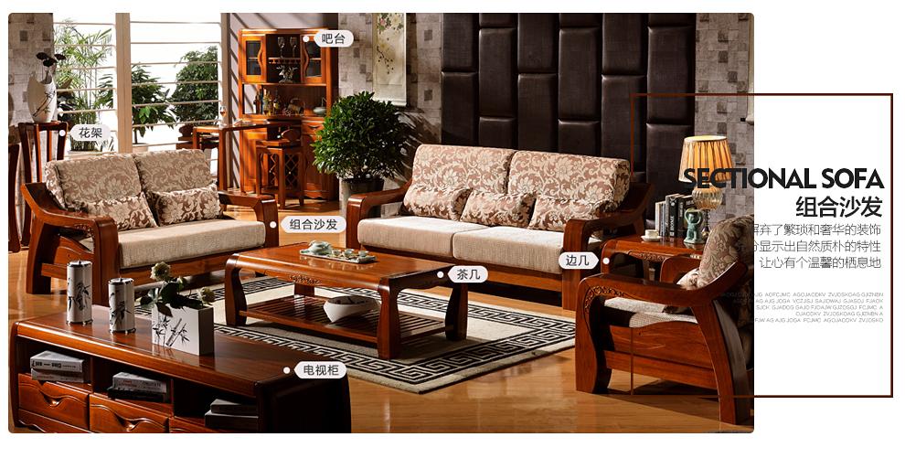 金丝檀木纯实木沙发组合