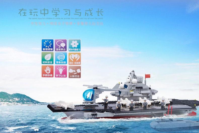 智慧帆辽宁号航母模型战舰军事拼装仿真航空母舰潜艇