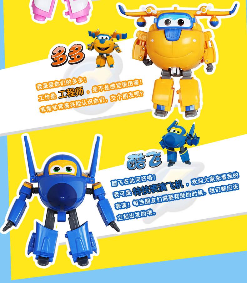 奥迪双钻(auldey)超级飞侠变形机器人乐迪卡文小青版