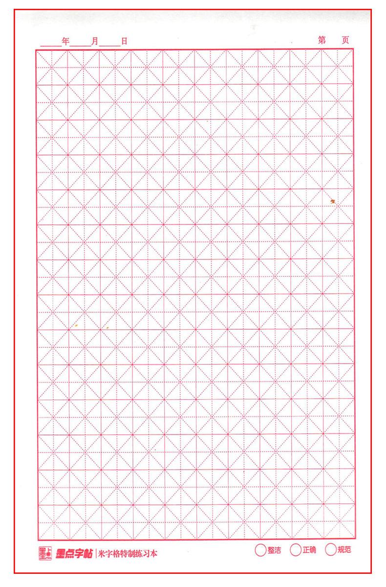 墨点论文米字格练字练习本硬笔书法练字练字本临摹机械米字格特制模版v论文格式的字帖标准图片