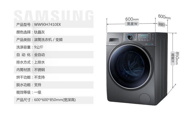 三星(samsung)9公斤 滚筒洗衣机全自动(钛晶灰)ww90h