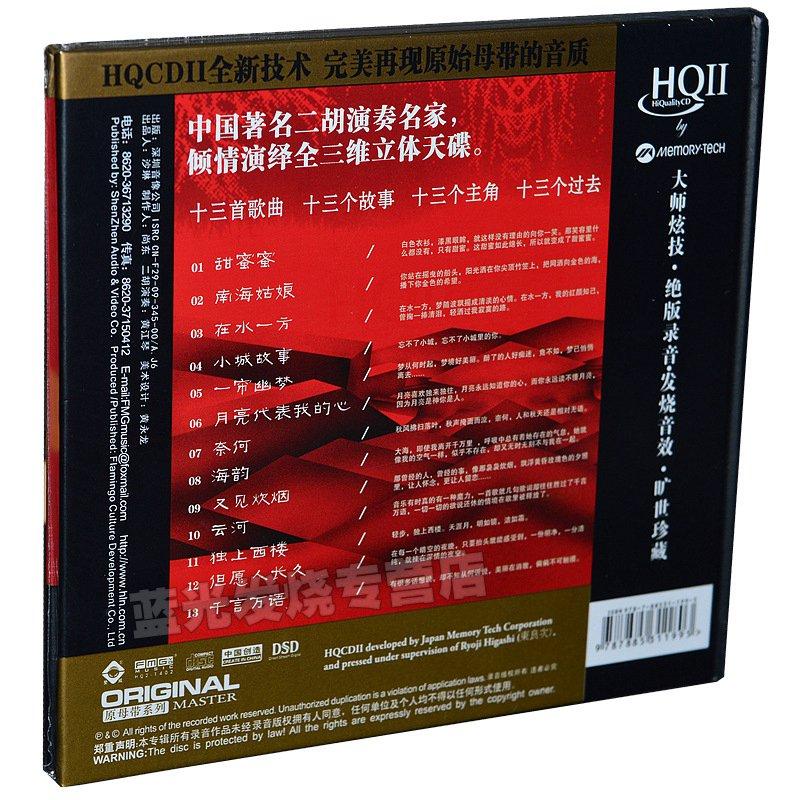 天艺唱片 黄江琴:邓丽君-回到过去(金曲二胡版) hifi发烧高品质(cd)hq