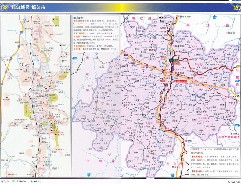 《2017全新版 四川重庆云南贵州地图册 云贵川重庆交通旅游地图集
