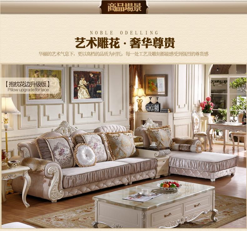 欧式布艺沙发组合转角大户型客厅家具新古典图片