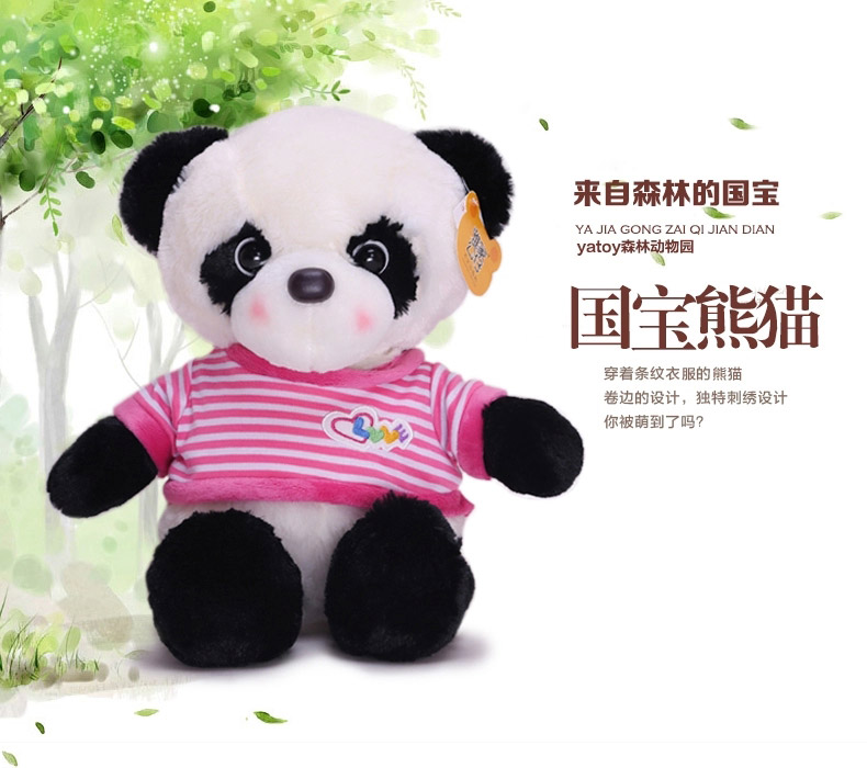 雅家公仔大熊猫公仔玩偶小熊猫儿童毛绒玩具 布娃娃可爱 生日礼物女生
