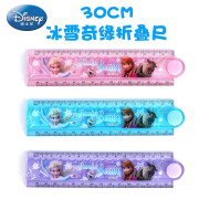 Disney Student Stationery Ruler Mickey Folding Ruler 30CM Children's Ruler Wave Ruler Lace Large 0346 Ice and Snow Color Random Pack