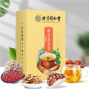 北京トンレンタンオレンジピール麦茶小豆大麦茶カッシアシード大麦茶コイクスシードゴーゴンティーウィンターメロンロータスリーフティータンポポティーコンビネーションヘルスハーブティー150g