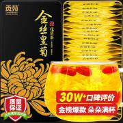 ゴンユアンティーハーブティー菊茶ゴールデンシルクロイヤル菊ビッグデュオゴンジュ1杯30本の花/箱水で飲むのに最適な香りのお茶、ビッグデュオハンバイ菊菊20g
