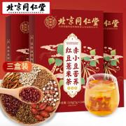 北京トンレンタン小豆・大麦茶※3箱合計72袋小豆タルタリーそば大麦茶チシャオビーンリコリスガーデニアオレンジピールコワティーティーバッグ360g