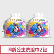 Princess face towel of the same age, disposable female facial cleansing tissue, soft soft towel, roll-type facial cleansing towel, can be clean and hygienic for pregnant and baby 2 rolls to get a waterproof bag