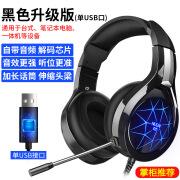 Huawei Handy Universal neues kopfmontiertes Computer-Headset kabelgebundene Gaming-Leitungssteuerung mit Mikrofon USB-Kopfhörer-Headset bxp81 N1 schwarz Upgrade-Version einzelner USB