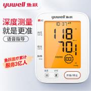 鱼跃(YUWELL)【深度测量】上臂式电子血压计YE690F 语音播报量血压 大屏背光家用血压仪 智能测血压仪器