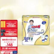 大王GOON 光羽拉拉裤 XXL20片(15kg以上)短裤尿不湿婴儿特大号羽感轻薄透气
