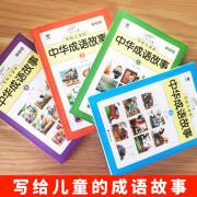 写给儿童的中华成语故事大全4册 彩图注音一二三年级课外必读书 儿童读物成语小故事书 3-6-10岁