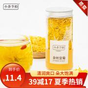 シャオチャは菊花、黄金の絹皇帝菊、黄色菊、一杯のルバーブ菊、黄山胚菊茶、20g、約7-9cmを打ちます