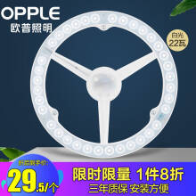 Op lighting OPPLELED ceiling lamp panel lamp panel replaces the light source retrofit plate ring lamp tube retrofit energy-saving lamp kit [white light 22 watts] applicable chassis diameter 28cm