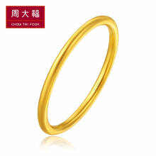 Chow Tai Fook CHOW TAI FOOK Gift Simple Supreme Wedding Pure Gold Gold Ring EOF1 68 No. 12, about 1.7 grams