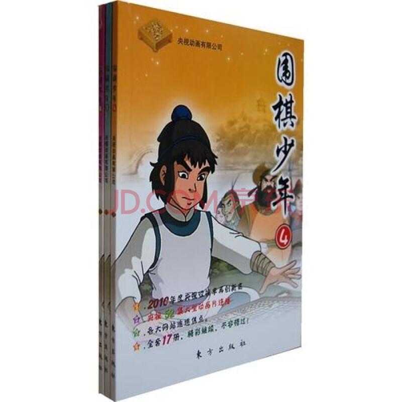 年央视动画片 围棋少年2 4 5 6 套装全3册