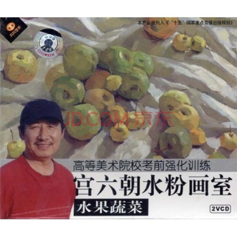宫六朝水粉画室 水果蔬菜 2VCD