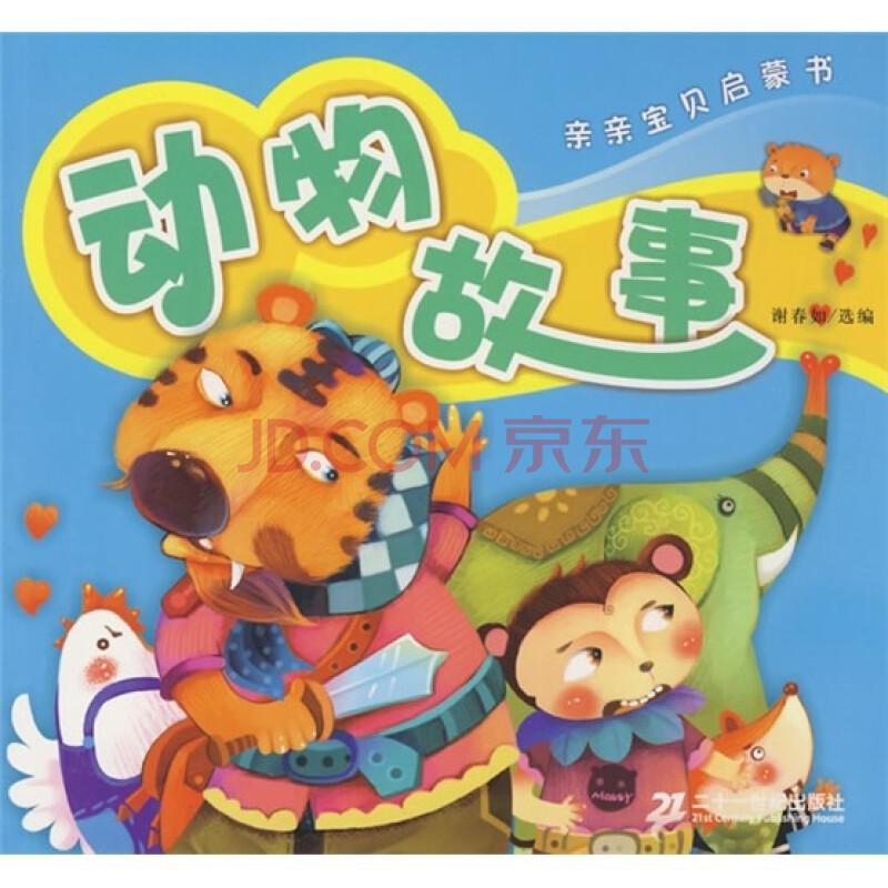 亲亲宝贝启蒙书:动物故事 [3-6岁]