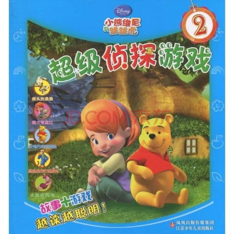 小熊维尼与跳跳虎 超级侦探游戏2