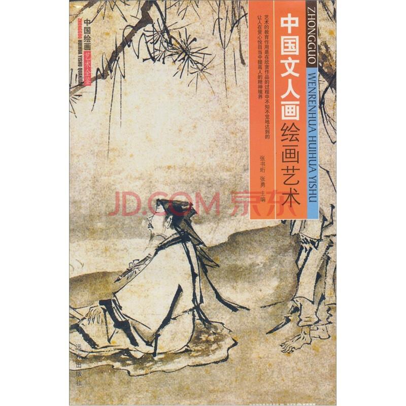 中国文人画绘画艺术