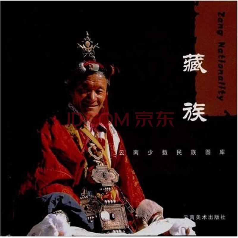 藏族  藏族图片
